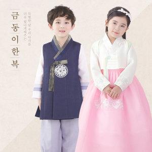 2018년 아동한복 /여아한복/남아한복/돌한복/유아한복
