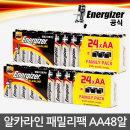 알카라인건전지 패밀리팩 AA 24알x2 (총 48알)