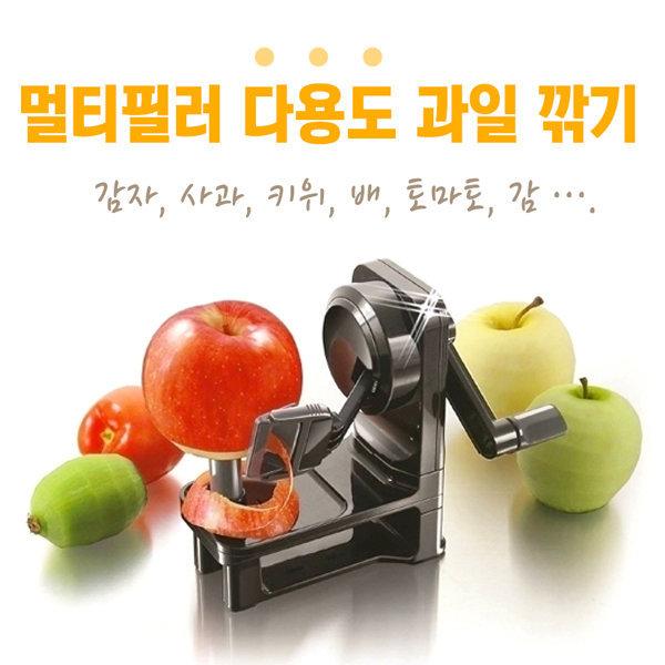 w.멀티필러 예쁘게 편하게 빠르게 멋지게 과일 깎기