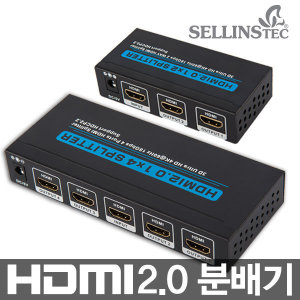 HDMI분배기 2.0Ver UHD 4K60Hz 완벽지원 2포트 4포트