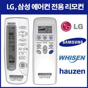 LG/삼성 에어컨리모컨(하우젠 휘센 벽걸이 스텐드형)