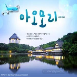 아오모리3일 _ 맑은 공기 속 자유온천 _호시노리조트/자유여행_대한항공