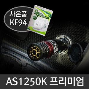 AS1250K 뉴오토메이트 프리미엄 차량용 공기청정기