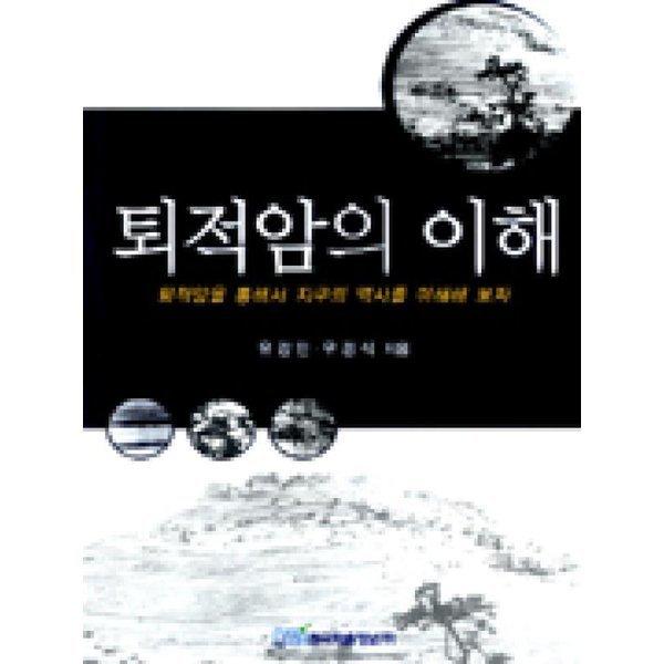 퇴적암의이해  한국학술정보   유강민.우경식