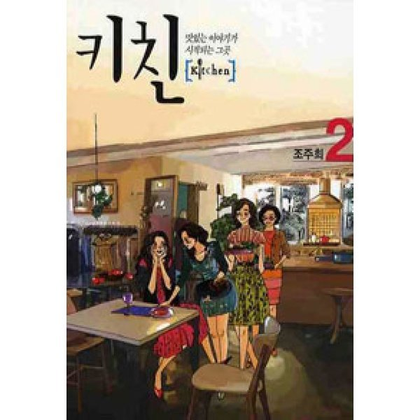 키친 2  서울문화사   조주희