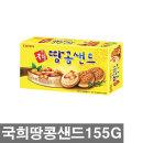 크라운 국희 땅콩샌드 비스킷 쿠키 간식 155g