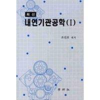 최신 내연기관공학 1  학연사   조진호