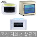 국산 자외선 살균기 살균 소독기 KRS-0505B (13L)