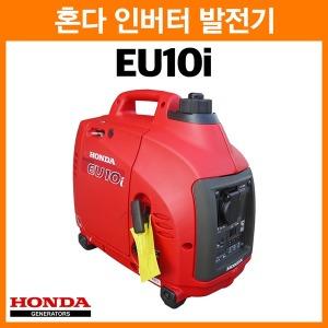 혼다/EU10i/캠핑용발전기/조용한발전기/휴대용발전기