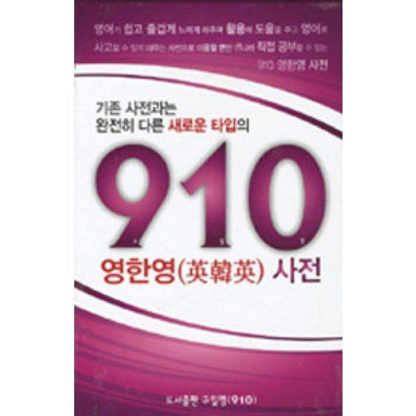 910 영한영 사전  구일영   연제성
