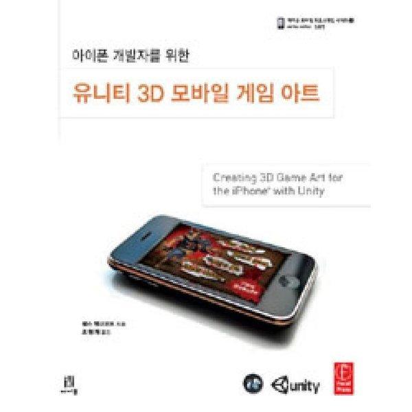 유니티 3D 모바일 게임 아트  에이콘출판   웨스 맥더모트  아이폰 개발자를 위한