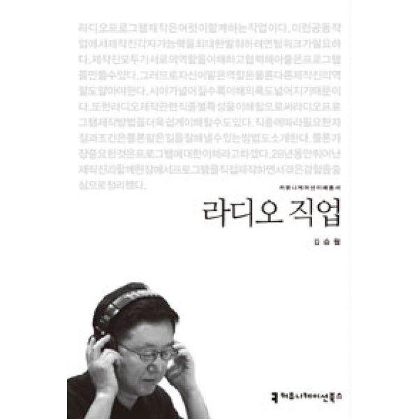 라디오 직업  커뮤니케이션북스   김승월