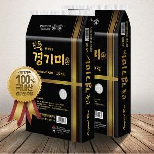 진품경기미 추청 쌀 10kg+10kg 아끼바레 단일품종