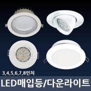 LED매입등 다운라이트 매립등 2인치/3인치/4인치/5인