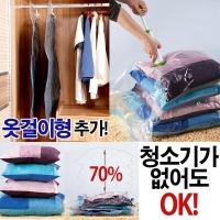 7중필름 옷걸이 겨울옷 의류 이불 여행용 진공압축팩