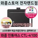 전자랜드점/카카오타월증정/와콤CTL-4100/CTL-4100WL