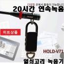 열쇠형 초소형녹음기 HOLD-V711 위장형 소형장비