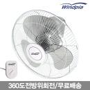 천장용선풍기 천장형선풍기 선풍기 WF-2121 배선길이5M