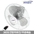 천장용선풍기 천장형선풍기 선풍기 WF-2323 리모컨타입