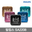 (5가지색상보유) 필립스 SA2208 8GB MP3플레이어/라디오/운동/녹음기/무손실 압축