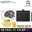 와콤인튜어스 CTL-4100/CTL-4100WL 타블렛 사은품증정