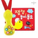 잼잼 놀이 동요(Play Toy 사운드북) / 손·귀·눈을 동시에 자극하는 신개념 사운드북