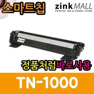 챔피온재생토너 TN1000 추가금액없음
