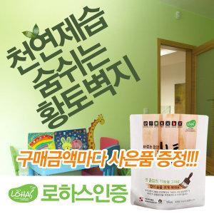 자연 페인트 5kg 친환경페인트 천연페인트 황토페인트