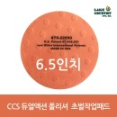 CCS 듀얼액션 폴리셔 스폰지 /6.5인치 오렌지 /초벌용