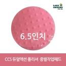 CCS 듀얼액션 폴리셔 스폰지 /6.5인치 핑크 /중벌용