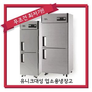 유니크대성25box30box/업소용냉장고/냉동고/서울무배