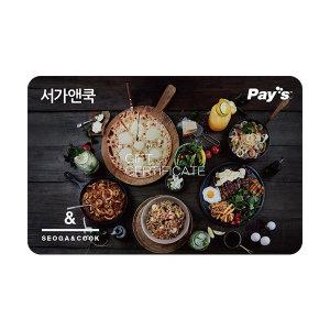 서가앤쿡 페이즈 디지털 금액권 3만원권