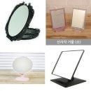 (10개묶음) 탁상거울 거울 테이블거울 화장대거울 사
