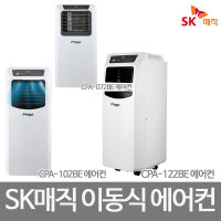 SK매직 이동식에어컨 CPA-072BE/CPA-102BE/CPA-122BE