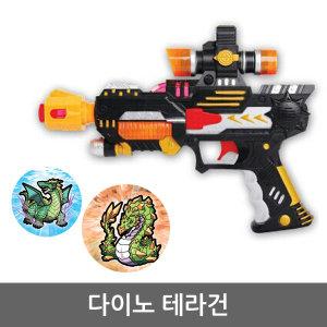 리얼사운드진동 공룡 레이저건 장난감총 전자총 완구