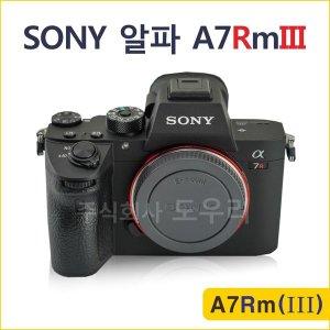 소니코리아정품 A7R3+SEL2470GM / A7Rm3 / 도우리