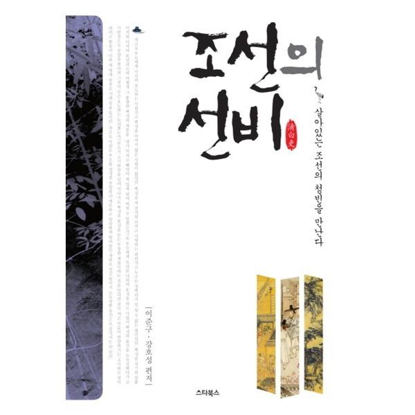 스타북스 조선의 선비 (조선을 움직인 위대한 인물들 1)