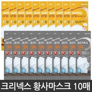 성인용 황사마스크 10매 / 어린이 미세먼지 마스크