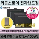전자랜드점/배터리증정/와콤CTL-4100WL/필름부착옵션