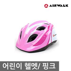 에어워크 어린이헬멧 핑크/아동 인라인보호대/킥보드