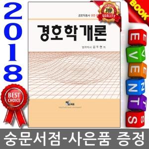엑스퍼트 2018 경호학개론 (NO:12893) 3.5