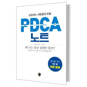 성공하는 사람들의 비밀  PDCA 노트