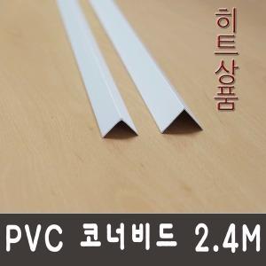 신성상사/PVC코너비드/도배몰딩/도배코너비드/비드
