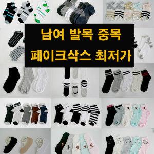 피앤알 여성/남성/페이크삭스/스타킹/덧신/발목양말