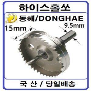 동해DH-317 12mm~54mm/하이스홀쏘/홀커터/얇은철판용