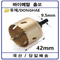 동해/DH-628바이메탈13mm~100mm/홀쏘/홀커터/바이메탈
