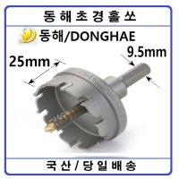 동해DH-412TCT 13mm~45mm/초경/홀쏘/홀커터