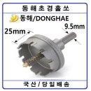 동해DH-412TCT 46mm~90mm/초경/홀쏘/홀커터