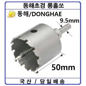 동해DH-412TCT LONG 13mm~45mm/초경롱/홀쏘/홀커터