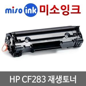 CF283A 호환M201N M125A MFP M127FN M225DW